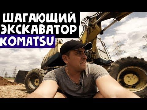 ШАГАЮЩИЙ ЭКСКАВАТОР KOMATSU.Моя работа экскаваторщиком.Balaban