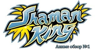 Король шаманов/Shaman King - Аниме обзор [№1]