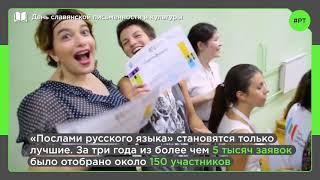 Послы русского языка