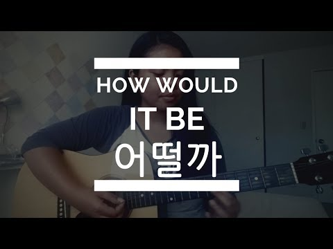 Standing Egg (스탠딩 에그) - How Would It Be (어떨까) [힘쎈여자 도봉순 OST] | Guitar Cover