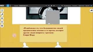 Создание сайта в онлайн-конструкторе Wix бесплатно - добавление контактной формы, формы подписки