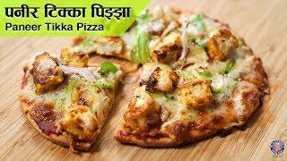 Paneer Tikka Pizza Recipe | Homemade Pizza With Paneer | No Tandoor | Pizza Recipe | Ruchi Bharani