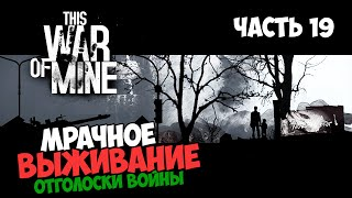 This War Of Mine прохождение | Часть 19: Зима!