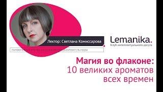 ▶︎ Светлана Комиссарова ▶︎ 10 Великих ароматов всех времен ▶︎ Тизер
