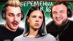 БЕРЕМЕННА В 16 - 7 СЕРИЯ