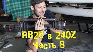 Rb26 В Nissan 240z / Fairlady Z S30 Часть 8 [Bmirussian]