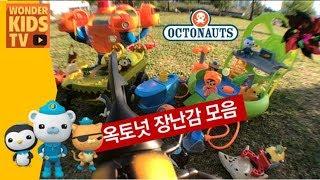 위험에 빠진 바다탐험대 옥토넛을 구하라. 옥토넛탐험대 장난감 모음. octonaut toys