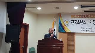 이영훈 사무총장 인사말 전가연중앙회 제4대총재취임식