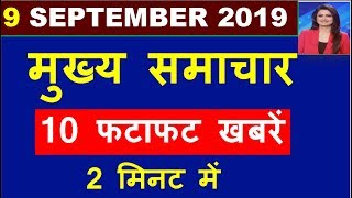 9 SEPTEMBER 2019 current Affairs  || TOP 10 NEWS/Current Affairs || NEXT EXAM