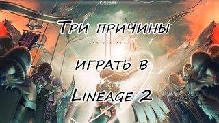 3 причины играть в Lineage 2 в 2017 году.
