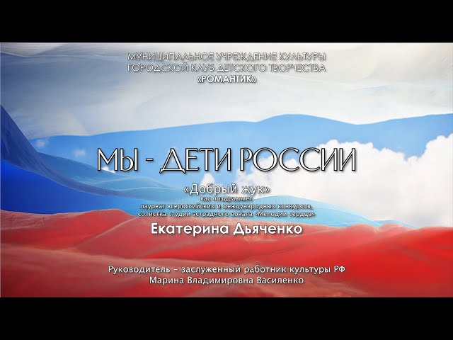 Онлайн-флэшмоб «Мы – дети России» - Екатерина Дьяченко «Добрый жук»