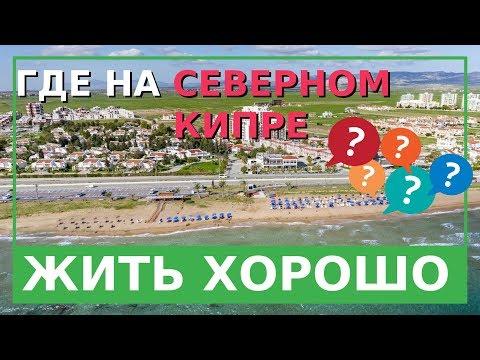 Где на Северном Кипре жить хорошо - обзор ТРСК на карте