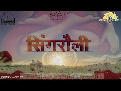 सिंगरौली दर्शन II With clean India mission II Arise Services & Projects,  Documentary