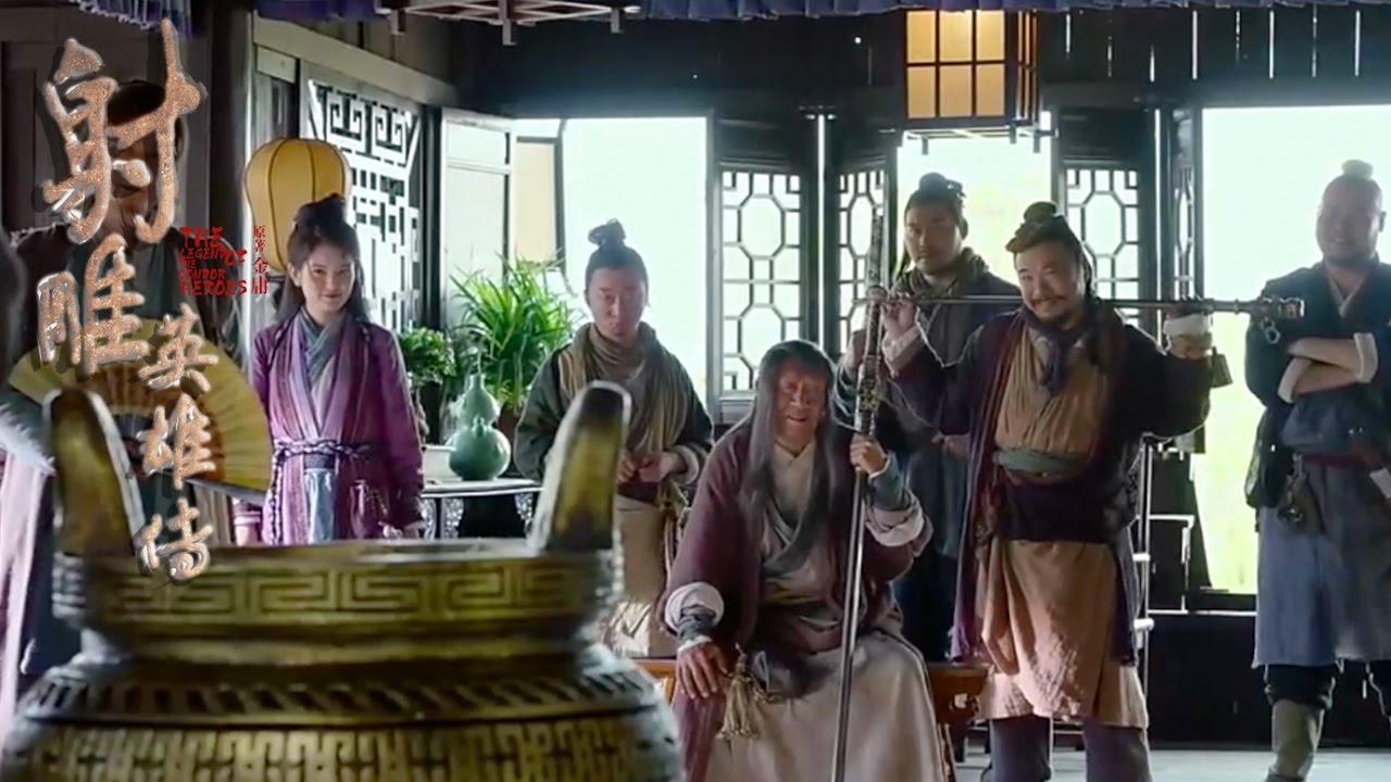 【射雕英雄傳2017】第二集02 江南七怪顯能手 The Legend of the Condor Heroes - YouTube