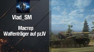 Мастер Waffenträger auf pz.IV - обзор боя от Vlad_SM [World of Tanks]