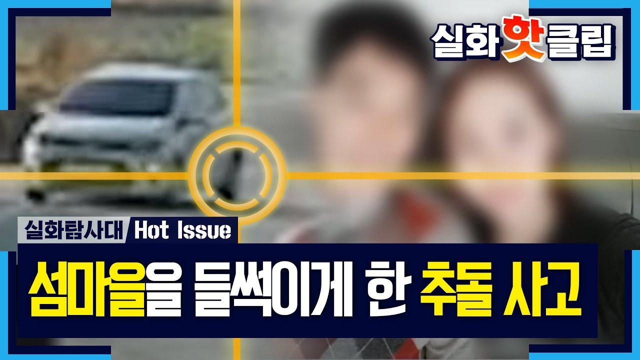 [실화탐사대] 섬마을을 들썩이게 한 차량 추돌 사고, '정의'를 바라는 섬마을 사람들, MBC 210515 방송