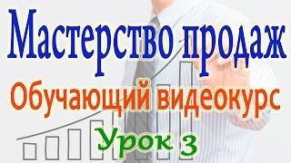 Мастерство продаж. Урок 3. Формы и методы привлечения успешных клиентов