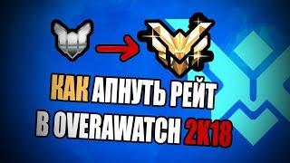 Как поднять рейтинг в Overwatch 2К18 !