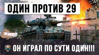 ШОК!!! СОЮЗНИКИ ЕМУ НЕ НУЖНЫ! ОДИН ПРОТИВ 29 РЕКОРД ПО ДАМАГУ В WORLD OF TANKS!!!