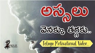 Don't Step Back - MOVE ON🚶   Telugu Motivational Video by Voice Of Telugu