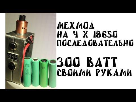 Видеозапись Мехмод своими руками на 300ВАТТ 1 | 4 х 18650 последовательно | конструктив и запчасти