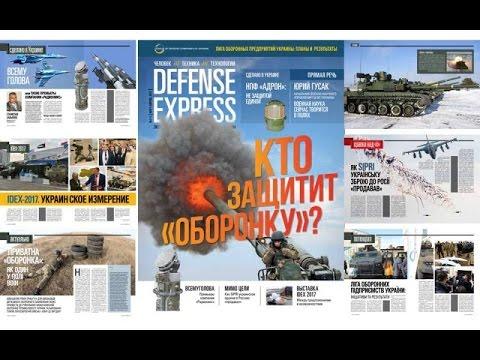 ВІДЕООГЛЯД ЖУРНАЛУ DEFENSE EXPRESS №3-4 ЗА 2017 РІК