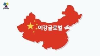 2021년 이강학원 중국유학