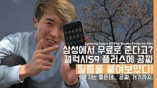 삼성에서 무료로 준다고? 갤럭시S9에 '기계'로 공짜 필름을 붙여보았다!(Samsung Galaxy S9 Screen Protector Film)
