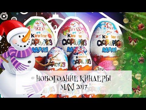 Новогодний Киндер Сюрприз Микс  Kinder MaXI 2018 Снеговики  Kinder Surprise Christmas