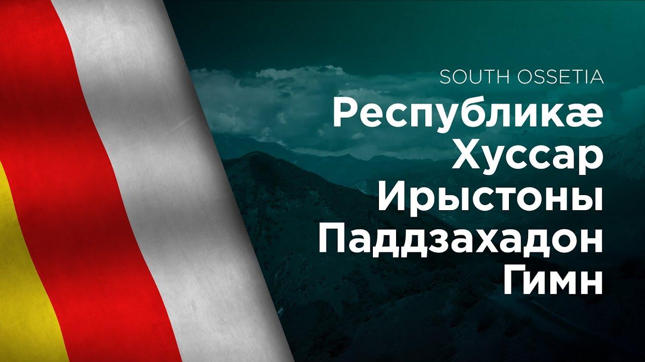 Anthem of South Ossetia - Республикæ Хуссар Ирыстоны Паддзахадон Гимн