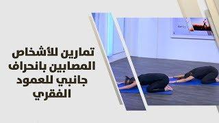 ريهام الخياط - تمارين للأشخاص المصابين بانحراف جانبي للعمود الفقري