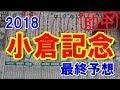 小倉記念 2018 最終予想 【競馬予想】