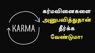 கர்மவினைகளை அனுபவித்துதான் தீர்க்க வேண்டுமா? | Karmavinai | Britain Tamil Bhakthi