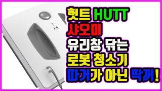 헛트 샤오미 유리창 로봇 청소기 언박싱!!