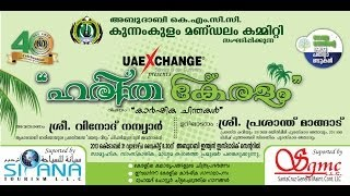 KMCC Kunnamkulam Constituency Committee Haritha Kerelam