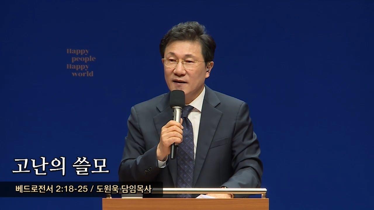 고난의 쓸모 (벧전 2:18-25) - 도원욱 담임목사 - 2019.11.01