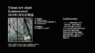 Tokami ニューシングル [Luminescence] 視聴用音源