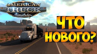 American Truck Simulator - Что нового в игре?