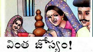 వింతజోస్యం|చందమామ కథలు  #chandamamakathalu#bethaalakathalu#jaanapadakathalu