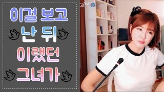 Video 이걸 보고 난 뒤 이랬던 그녀가 헉! (17.02.22) Ryu ji hye download MP3, 3GP, MP4, WEBM, AVI, FLV Desember 2017