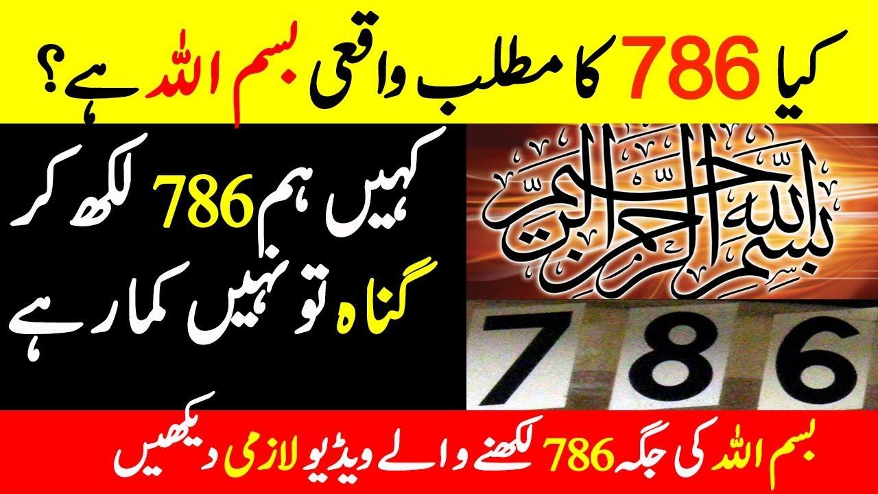 kya Bismillah ki Jaga 786 likha ja sakta Hai Urdu Hindi Is 786 Bismillah