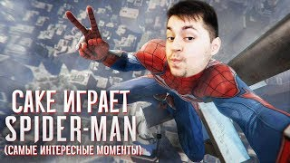 Cake играет Spider-Man 2018