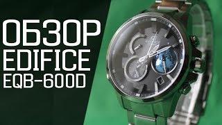 EDIFICE EQB-600D-1A2 | Обзор (на русском) | Купить со скидкой