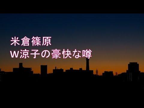 【スカッとする話】 米倉、篠原 W涼子の豪快な噂