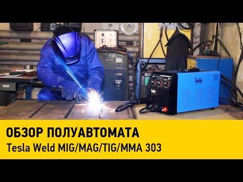 Обзор полуавтомата Tesla MIG/MAG/TIG/MMA 303, отзывы