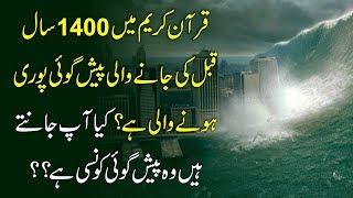 قرآن کی 1400 ساال پہلے کی گئی پیش گوئی پوری ہونے والی ہے؟ کیا آپ جانتے ہیں وہ پیش گوئی کیا ہے؟