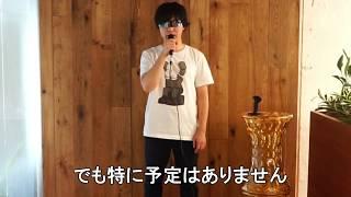 「休日の歌」(35秒)