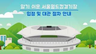 알기 쉬운 서울월드컵경기장 입점 및 대관 절차 안내썸네일