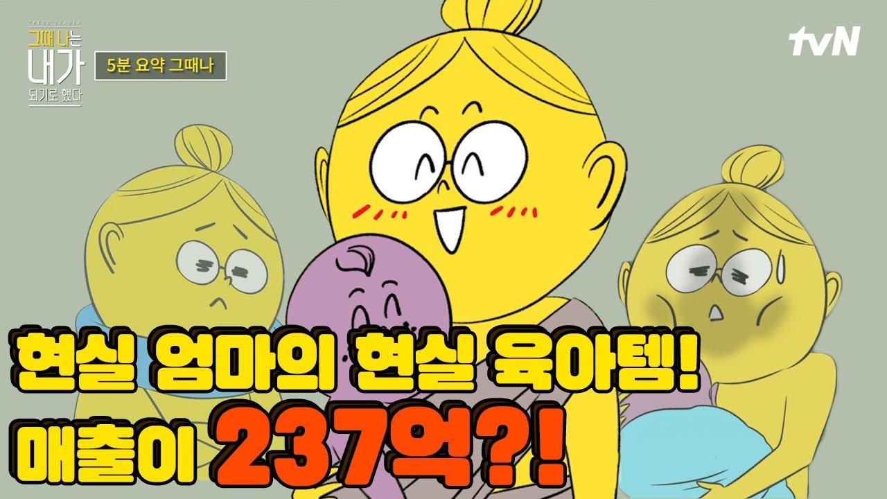 [5분 요약 그때나] 매출이 237억?! 현실 엄마의 현실 육아템!