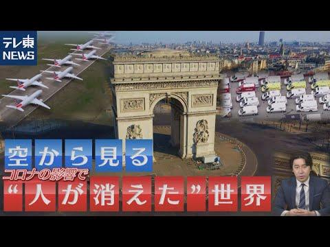 2020/04/14 空から見る「人が消えた」世界 コロナ影響のリアル